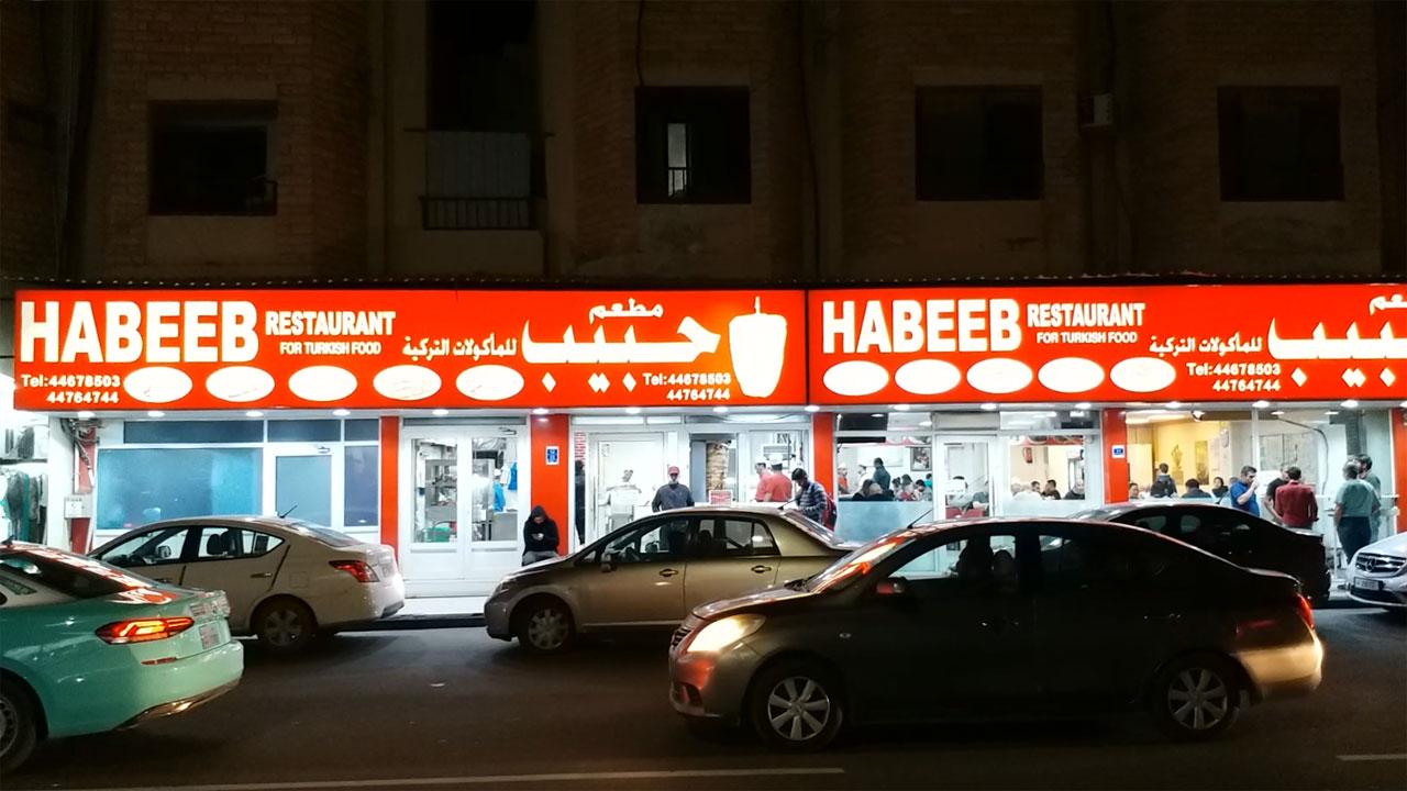 Katar Türk Lokantası (görsel)